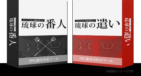 琉球の番人・琉球の遣い