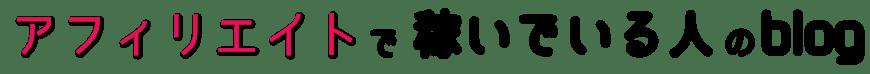 アフィリエイトで稼いでる人のブログ